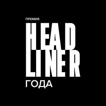 Старт голосования IV Всероссийской премии «Headliner года»