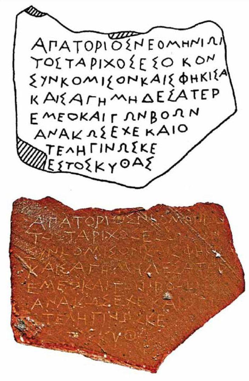 Монеты-стрелки древнегреческого города отливали скифы?