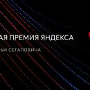 Яндекс открывает прием заявок на третью научную премию имени Ильи Сегаловича