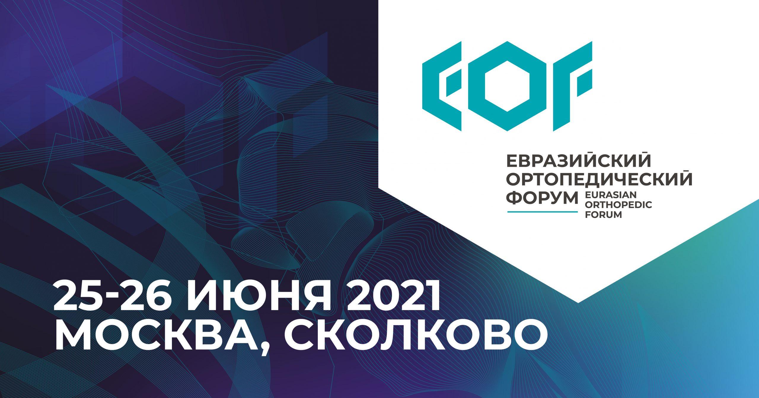 В России в третий раз пройдет Евразийский ортопедический форум