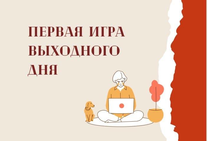 Шрек и Винни-Пух объединили поколения в интеллектуальной игре РосНОУ  «50 на 50»