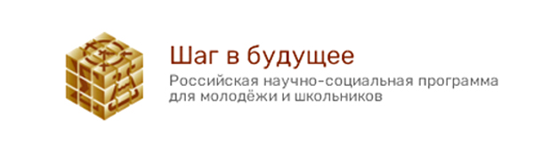 Международный дистант-форум научной молодёжи «Шаг в будущее»