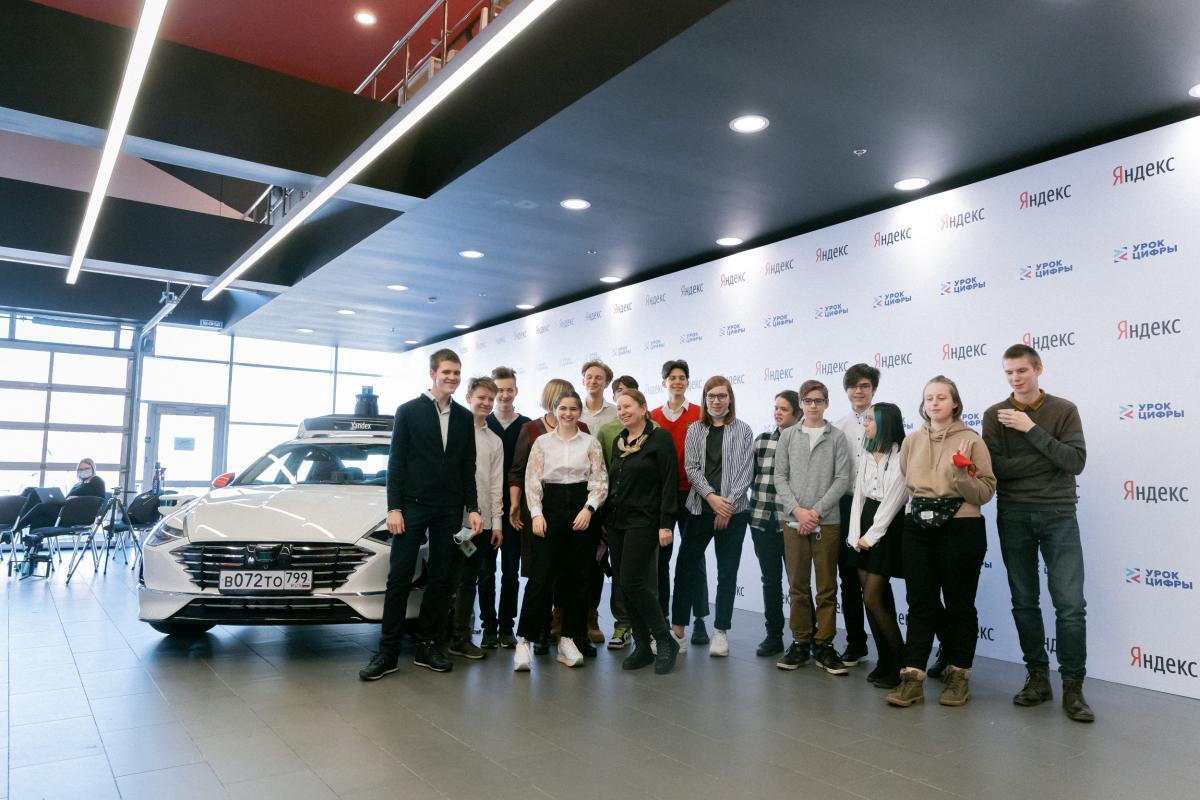 Яндекс провел открытый «Урок цифры» в инженерном центре беспилотных автомобилей