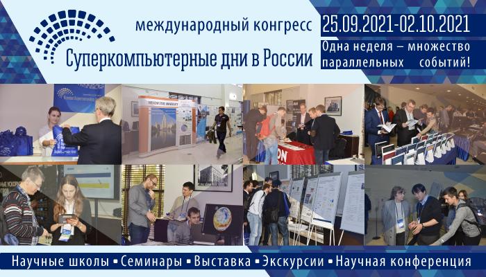 Международный конгресс Суперкомпьютерные дни в России
