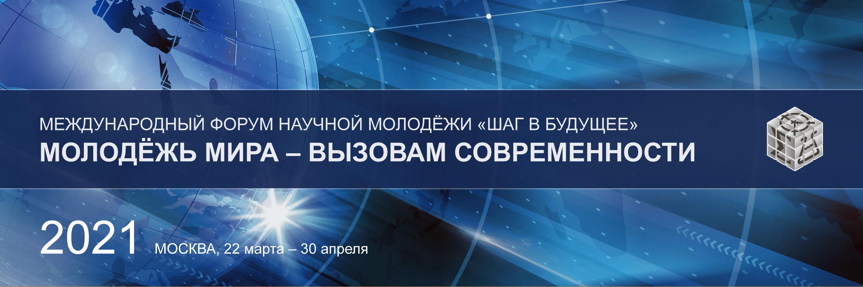 Международный форум научной молодёжи «Шаг в будущее». Молодёжь мира – вызовам современности