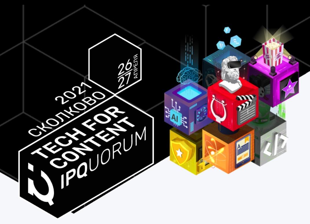 Акцент на контент: IPQuorum 2021 собирает лидеров креативной экономики в Сколково