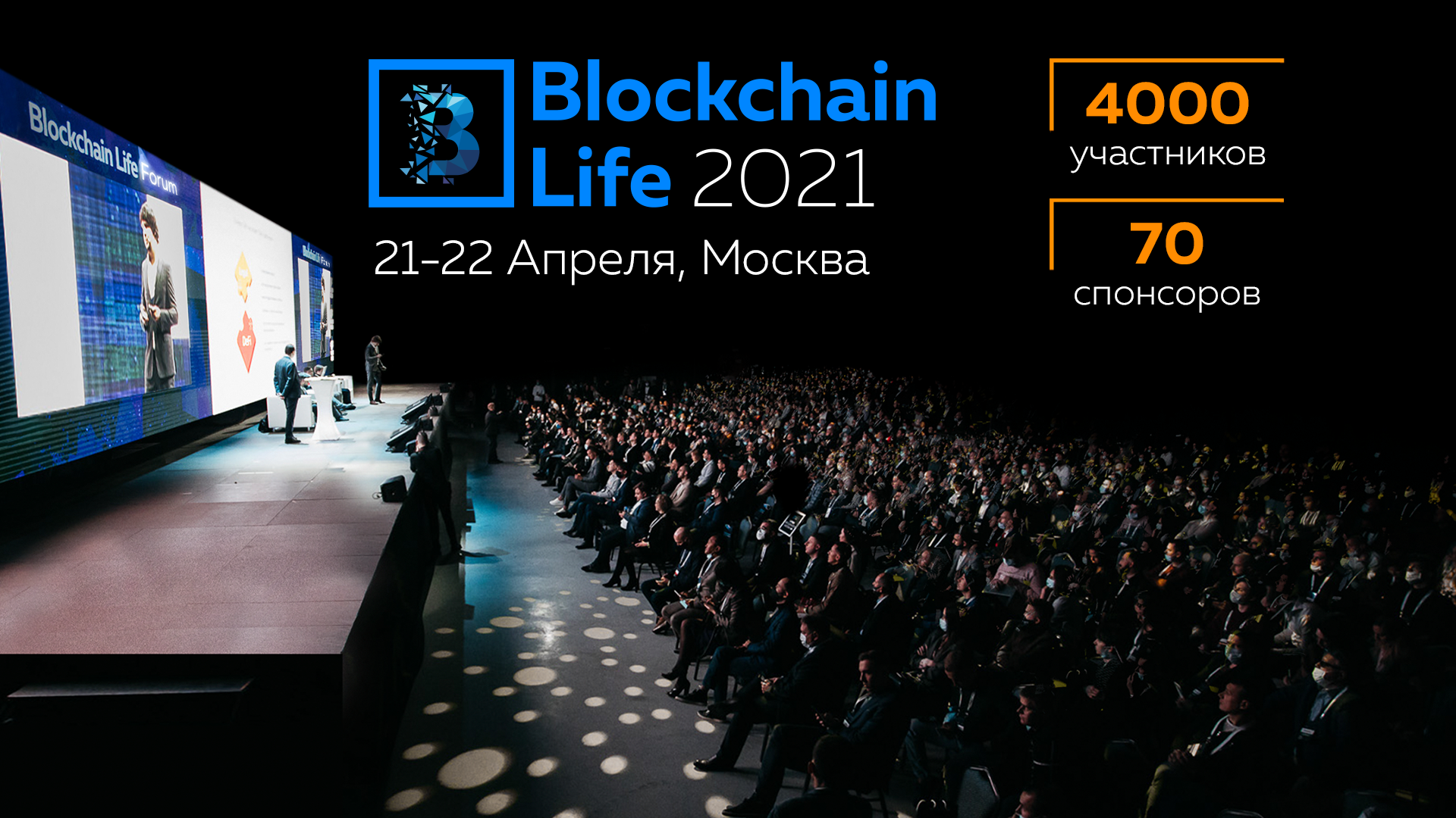 Форум Blockchain Life 2021 - Что на нем будет?