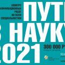 Открыт приём работ на всероссийский конкурс «Путь в науку – 2021»