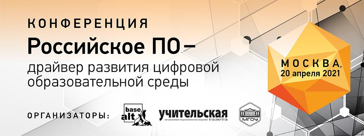 Конференция «Российское ПО – драйвер развития цифровой образовательной среды» пройдет 20 апреля